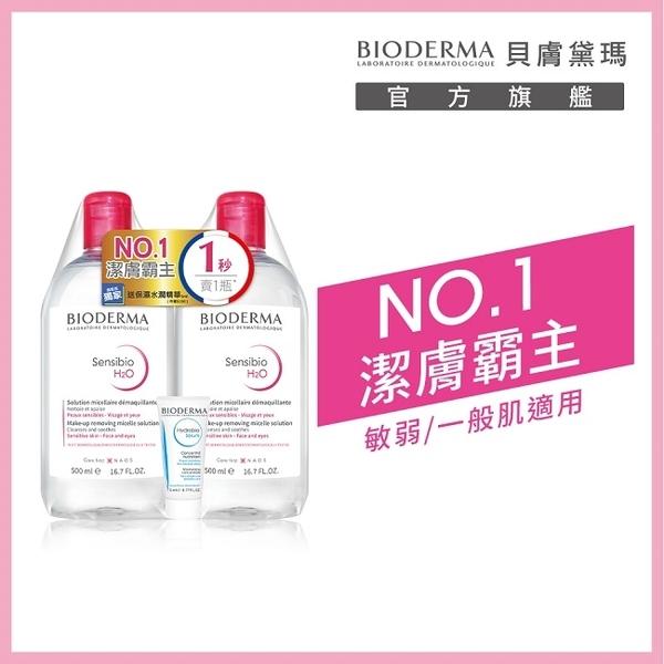貝膚黛瑪舒敏高效潔膚液500ml(2入組)+保濕水潤精華5mlx1