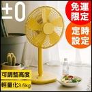 限時結帳價$1990 (8/31止) 電風扇【U0106】日本正負零±0 Z710 生活電風扇12吋(三色) 完美主義