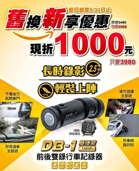 [中壢安信] LOOKING 錄得清 DB-1 雙捷龍 前後雙錄行車記錄器 雙鏡頭 DB1