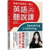 和英文系學生一起上英語聽說課[全新增訂版](MP3 免費下載)