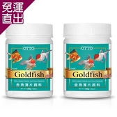 OTTO奧圖 金魚薄片飼料 120g X 2入【免運直出】