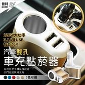 普特車旅精品【CQ0100】汽車點煙器+雙USB充電器 車用2USB電源分配器擴