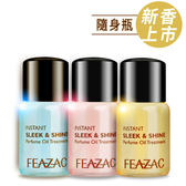 FEAZAC 舒科 瞬效潤澤香水護髮油 3.7g 免沖洗/隨身瓶 ◆ 86小舖 ◆