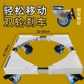 迷你型增加高移動底座小型通用波輪洗衣機托架空調支架wl10334[黑色妹妹]