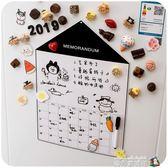 日程表冰箱貼留言板創意吸磁貼磁力卡通可愛日歷黑板磁鐵抖音北歐 魔方數碼館