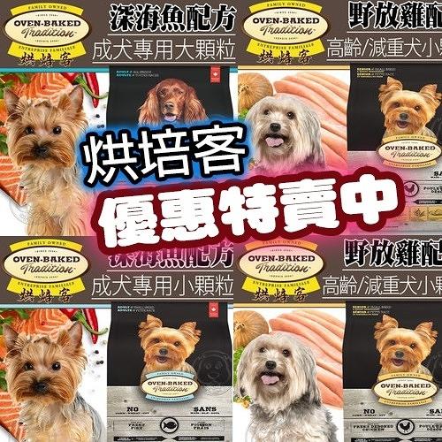【培菓幸福寵物專營店】烘焙客Oven-Baked》成犬野放雞配方犬糧小顆粒5磅2.26kg/包(免運)
