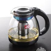 泡茶壺玻璃茶壺套裝過濾耐高溫家用養生泡茶器青蘋果玻璃水壺防爆 『夢娜麗莎精品館』