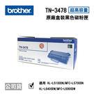brother TN-3478原廠超高容量碳粉