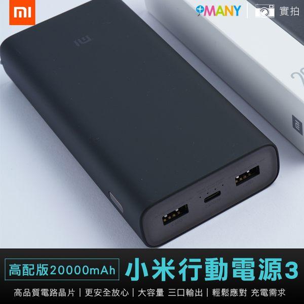 小米 行動電源3 高配版 3代 20000mAh 三孔 Type-C USB 快充 米家 充電寶 可充MacBook 原廠