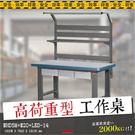 【樹德專業工作桌】WHD5M+W20+LED-14 高荷重型工作桌 鐵桌 工作台 工業 配件桌 工作桌板
