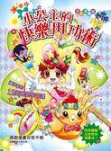 (二手書)小公主的快樂用功術 (漫畫版) 滿分王的12堂聰明學習課