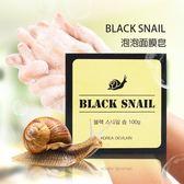 黑蝸牛 原液泡泡面膜皂 100g【櫻桃飾品】【27702】
