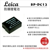 樂華 ROWA FOR LEICA BP-DC12 DC12 鋰電池 Q Typ116 V-LUX4 Typ11