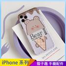 甜筒小熊 iPhone SE2 XS Max XR i7 i8 plus 手機殼 標籤熊熊 保護鏡頭 相框邊框 全包邊軟殼 防摔殼