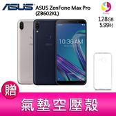 分期0利率 Asus 華碩 ZenFone Max Pro (ZB602KL 4G/128G) 智慧型手機 贈『氣墊空壓殼*1』