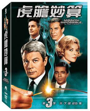 虎膽妙算 第三季 DVD  (購潮8)