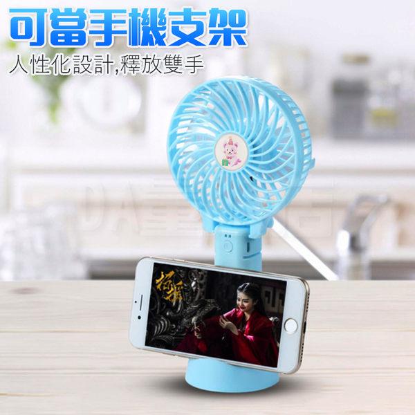 手持風扇 充電風扇 手機座 立扇桌扇 迷你風扇 電風扇 USB充電 三段風扇 兩色