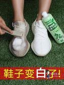 小白鞋神器 白鞋清潔神器小白鞋清洗劑洗白色鞋子專用刷鞋擦球鞋去污增白去黃