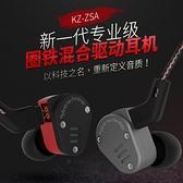 KZ ZSA 鋁合金屬耳機 耳機 圈鐵 動鐵 入耳式耳機 線控 運動 藍牙 手機