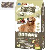 下殺699元【汪汪輕狗食】成犬 牛肉狗食(15kg)