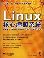 二手書《Linux 核心虛擬系統-KVM:Kernel-based Virtual Machine(附光碟)》 R2Y ISBN:9789862572870