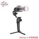 黑熊館 MOZA 魔爪 AirCross 2 手持穩定器 (贈MOZA運動背包+手機夾) 手機控制 盜夢空間 相機
