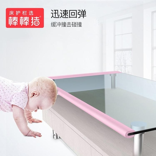 降價兩天 兒童防撞條U型加厚玻璃桌子茶幾防撞條寶寶安全防護包邊條
