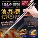 304不鏽鋼油炸筷 3雙入 中空防燙 長筷 止滑筷 耐熱筷 火鍋筷【AF0202】《約翰家庭百貨