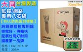 大同 監視器 TATUNG CAT.5e UTP 高密度PVC E305M 網路線 CAT5 監視器 監控主機 攝影機 絞線 台灣安防