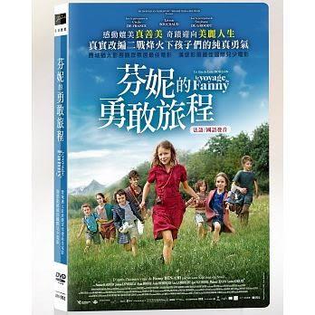 芬妮的勇敢旅程 DVD Fanny's Journey 免運 (購潮8)