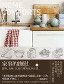 (二手書)家事的撫慰(上):食物、衣物,以及合理的家事計畫