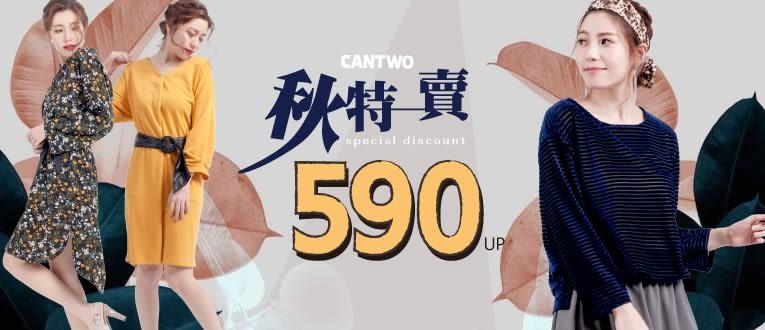 秋特賣590UP