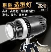 攝影燈小型LED攝影燈珠寶拍照燈補光燈拍照聚光燈攝影打光燈直播 LX 玩趣3C