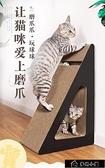 貓抓板 貓爪板耐磨防抓沙發耐用貓咪用品通用磨爪瓦楞紙立式抓柱貓咪玩具