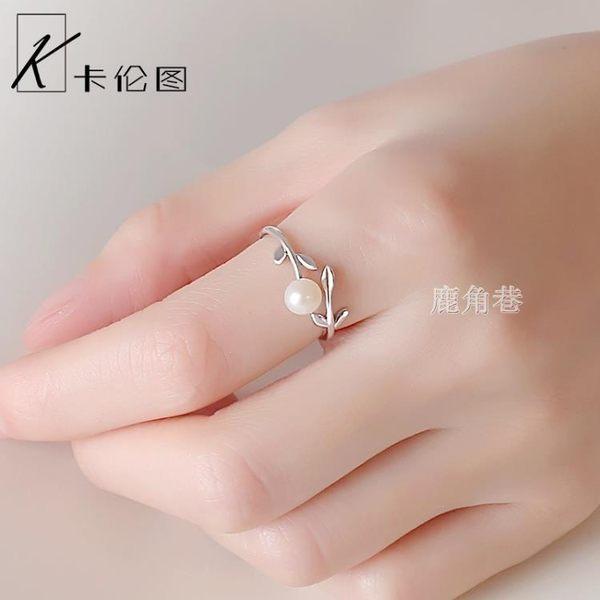 戒指 925純銀戒指女淡水珍珠指環日式輕奢網紅個性開口冷淡風食指戒子 鹿角巷