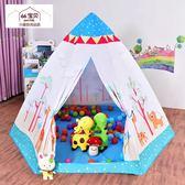兒童帳篷室內游戲屋寶寶玩具屋大房子印第安風小孩六角帳篷