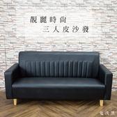 【久澤木柞】WF  靚麗時尚 三人座沙發-黑