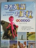 【書寶二手書T8/語言學習_LDZ】帶著英語去遊行 - 彩圖旅遊英語(32K)_佩吉沃爾什