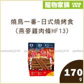 寵物家族-燒鳥一番-日式燒烤食(燕麥雞肉條HF13) 170g
