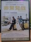 挖寶二手片-E01-091-正版DVD-電影【非常兒戲】-萊耶薩勒 薩拉瑞嘉 穆罕默德包嘉(直購價)