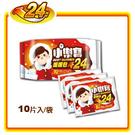 R&R 小樂寶24小時暖暖包(10片入/...