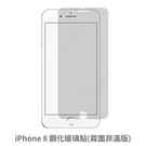 iPhone 8 鋼化玻璃貼(霧面非滿版) 保護貼 玻璃貼 抗防爆 鋼化玻璃膜 螢幕保護貼