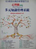 【書寶二手書T2/財經企管_NCA】多元知識管理系統_孫易新