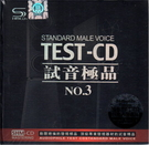 停看聽音響唱片】【CD】TEST-CD試...