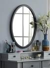 化妝鏡 北歐鏡子橢圓鏡貼墻壁梳妝鏡掛式化妝鏡裝飾掛鏡簡約創意壁掛 維多原創
