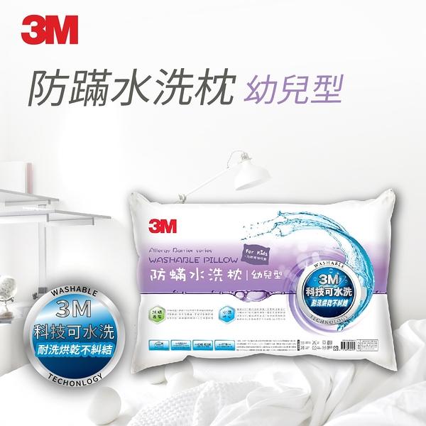 *3M 健康抑蟎水洗枕心 幼兒型WZ600-生活工場
