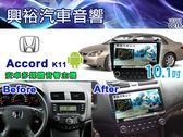【專車專款】03~07年HONDA Accord K11 雅歌7代專用10.1吋觸控螢幕安卓多媒體主機*無碟款