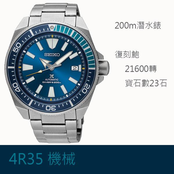 [萬年鐘錶]SEIKO PROSPEX DIVER SCUBA 藍綠復刻鮑魚罐 深海200米潛水 機械腕錶4R35-01S0B(SRPB09J1)