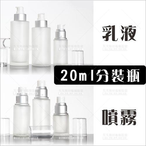 透明玻璃(霧面)分裝空瓶-單入(20ml)乳液噴霧分裝瓶罐(噴式/壓式)[92334]分裝酒精消毒水玻璃噴瓶