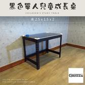 空間特工》兒童成長單人桌 黑色 75x45x60cm 接待桌 餐桌 收納桌 書桌 免螺絲角鋼 CFB2515